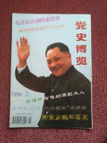 党史博览1994 3