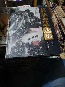 付前文艺术作品选集(独售)