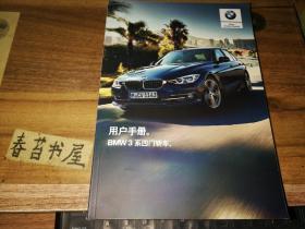 BMW3系四门轿车用户手册【BMW新车保修手册,BMW车主售后服务指南,BMW三包凭证,BMW3系四门轿车简要说明,技术参数补充手册,合格证,品质保证书,专用拓印纸】