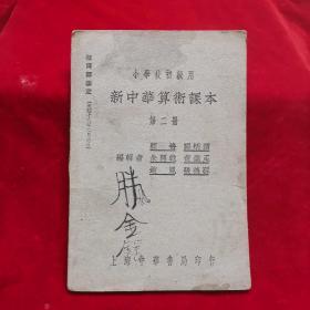新中华算术课本(小学校初级用)第二册.品相如图自定