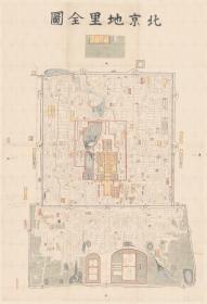 古地图1865 北京地里全图  地理。清 周培春绘。纸本大小92.71*135.24厘米。宣纸艺术微喷复制。350元包邮