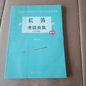 上海音乐学院社会艺术水平考级曲集系列:长笛考级曲集(附CD一张)