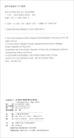 德语写作强化训练B2