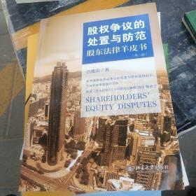 股权争议的处置与防范 股东法律羊皮书(第二版)