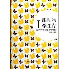 新华书店直发 跟动物学生存.I 程敏 北京邮电学院出版社 9787563530090