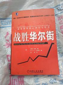 股市心理博弈(修订版):成功投资的心理学与哲学