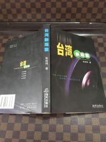 台湾新观察:告诉你一个真实的台湾