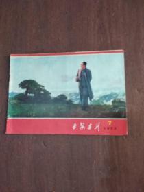 延安画刊1973.7