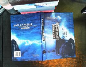搏击沧海:地学革命风云录 第二版