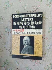 查斯特菲尔德勋爵给儿子的信:一位外交家关于品行、礼仪、处世与学识的忠告