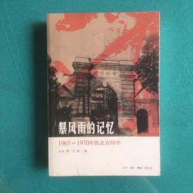 暴风雨的记忆:1965 - 1970年的北京四中(塑封95品)
