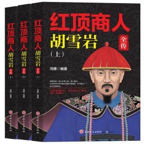 红顶商人胡雪岩(全3册)上、中、下