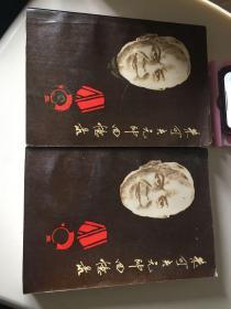 朱可夫元帅回忆录(上下全)正版,有点自然旧斑,无写画