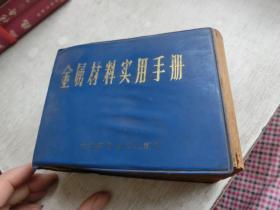 金属材料实用手册    库2