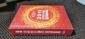 2010中影影片精选 /中国电影股份有限公司 中国电影股份有限公司