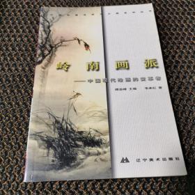 岭南画派 /韦承红 辽宁美术出版社