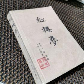 红楼梦 下 /曹雪芹 人民文学出版社