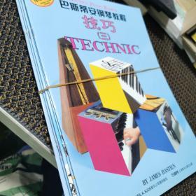 巴斯蒂安钢琴教程(3)(共5册)(原版引进) /[美]詹姆斯·巴斯