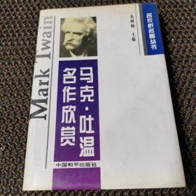 马克·吐温名作欣赏 /朱树飏 中国和平出版社
