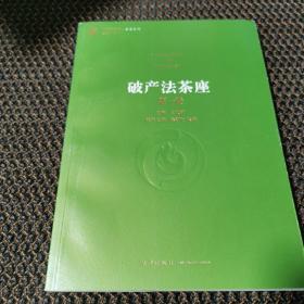 破产法茶座(第一卷) /王欣新 法律出版社