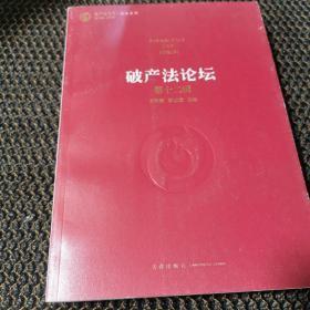 破产法论坛(第十二辑) /王欣新 法律出版社