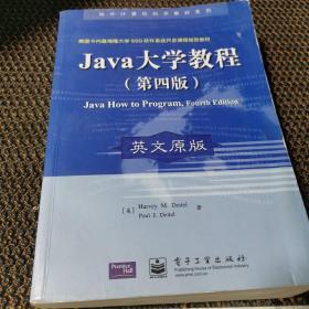 Java大学教程/国外计算机科学教材系列 /Harvey 电子工业出版社