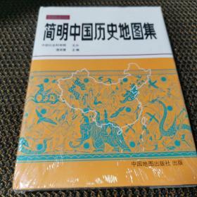 简明中国历史地图集 /谭其骧 中国地图出版社