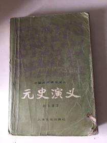 元史演义(全一册)封面有破洞,有卷角,自然旧