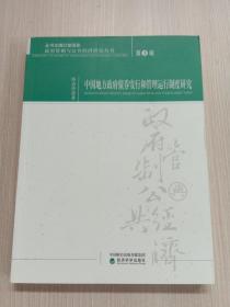 中国地方政府债券发行和管理运行制度研究