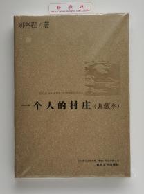 一个人的村庄(典藏本)鲁迅文学奖得主刘亮程散文代表作 精装插图本  附赠特制藏书票一张