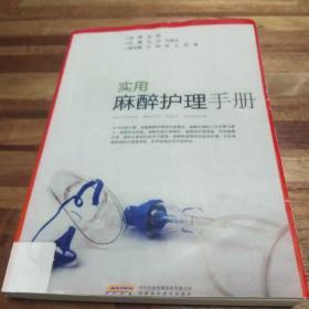 实用麻醉护理手册