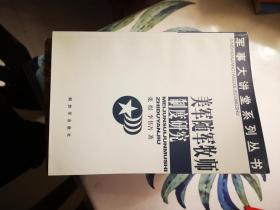 美军随军牧师制度研究(作者签名本)