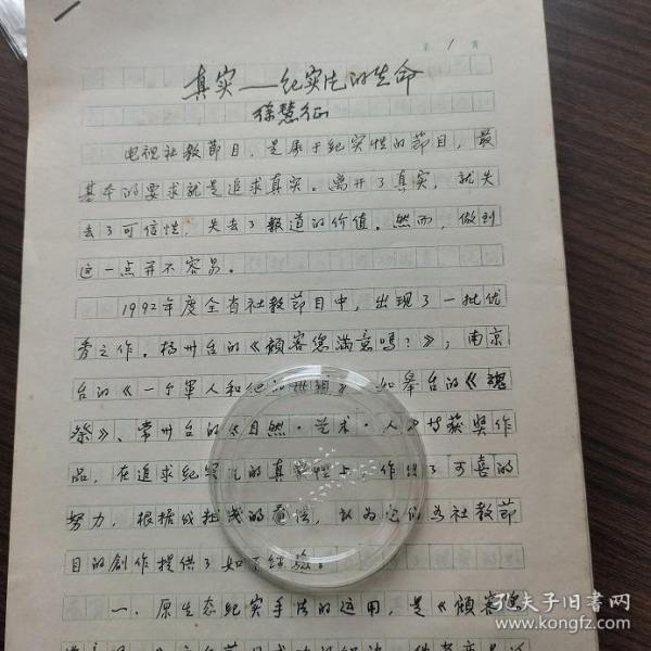 江苏电视手稿:真实-电视纪录片的生命 14页码