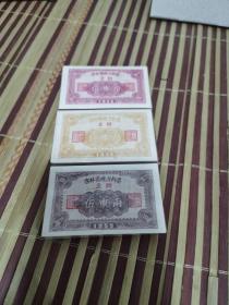 吉林省地方料票豆饼1955年伍市两.二市斤.五市斤,各100枚