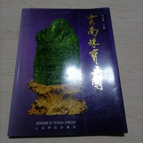 云南珠宝王国