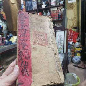 清未民国初--《九灵元皇司命消劫救世咒语法事》手抄本
