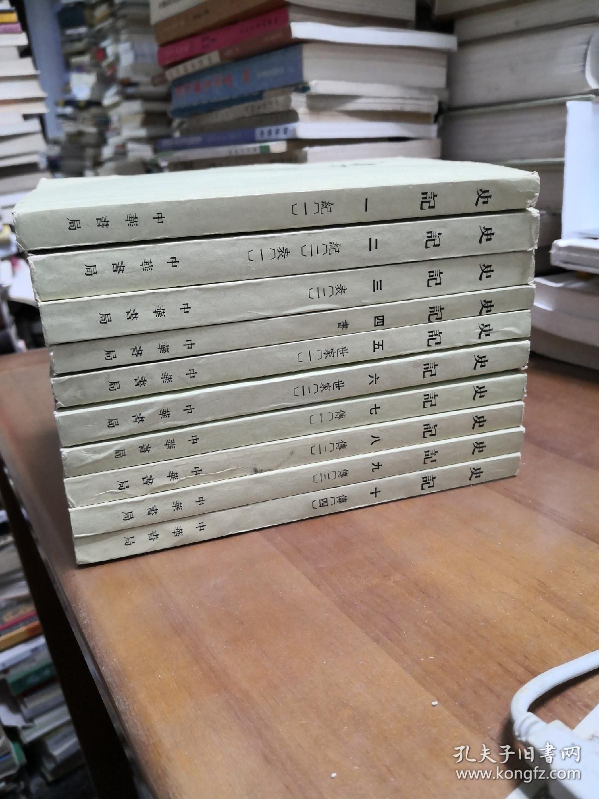 史记 ( 10 全十册)   1975年印