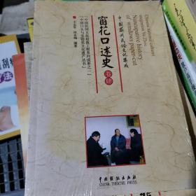 中国蔚州民俗文化集成. 窗花口述史(卷肆)