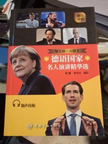 每天读一点德文:德语国家名人演讲精华选