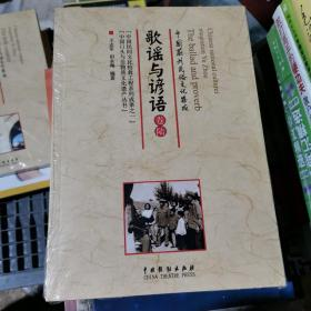 中国蔚州民俗文化集成;歌谣与谚语【卷陆】