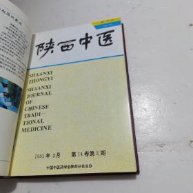 陕西中医1983年全年(1至12期)实物拍图片请看清图片在下单