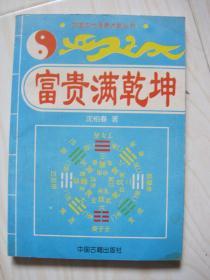 富贵满乾坤 中国古代周易数术丛书