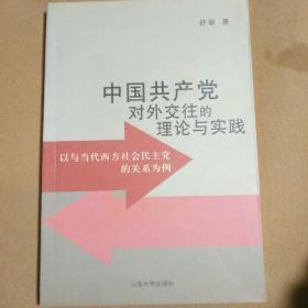 中国共产党对外交往的理论与实践