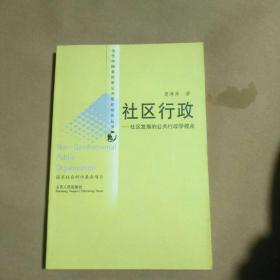 社区行政:社区发展的公共行政学视点
