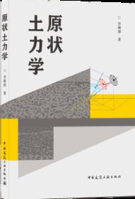 原状土力学 9787112257195 李顺群 中国建筑工业出版社 蓝图建筑书店