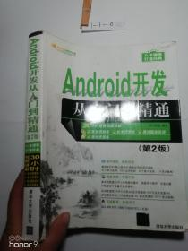 Android开发从入门到精通(第2版)
