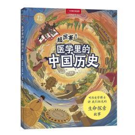 超厉害!医学里的中国历史 中国国家地理