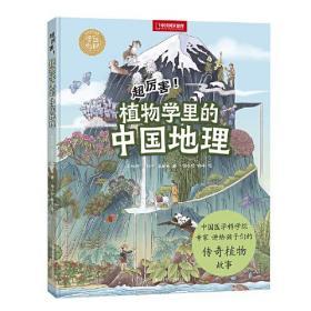 中国国家地理手绘百科·超厉害!植物学里的中国地理