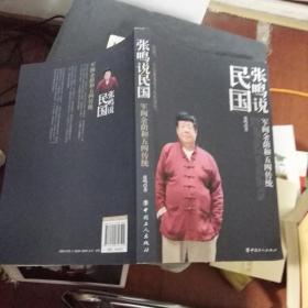 张鸣说民国:军阀余荫和五四传统.