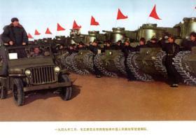 一九四九年三月,毛主席在北京西苑检阅中国人民解放军坦克部队